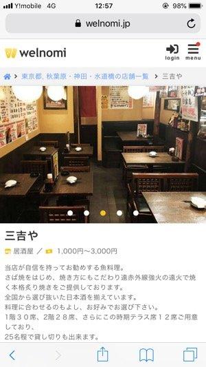 飲食店 サブスクリプション