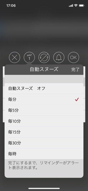 【Due】スヌーズ設定