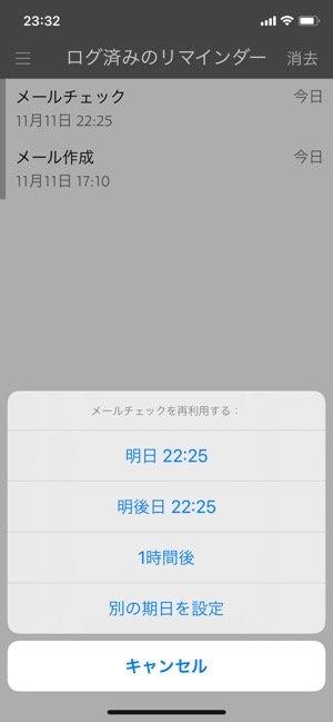【Due】タスクの完了・削除