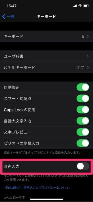 音声入力設定 iPhone