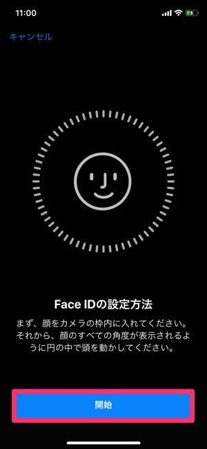 Face ID もう一つの容姿を登録