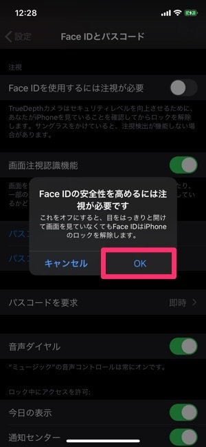 Face ID Face IDを使用するには注視が必要
