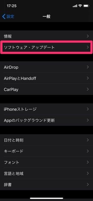 Face ID iOSのバージョン確認