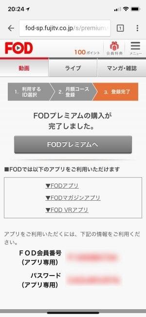 FODプレミアムに無料で登録・入会する方法