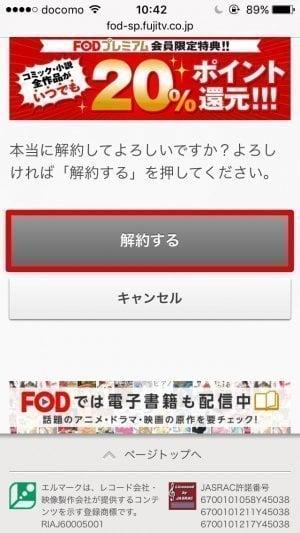 FOD プレミアム 解約 退会