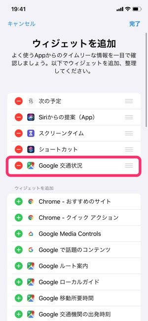 Google交通状況 iPhoneのウィジェットに追加