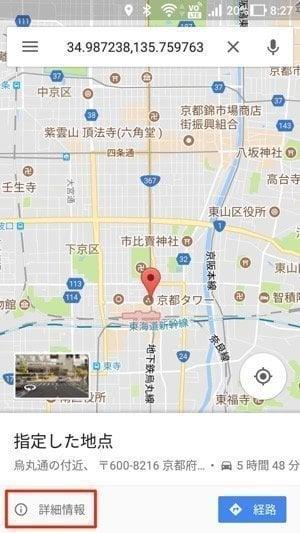 Android版Googleマップ:詳細情報