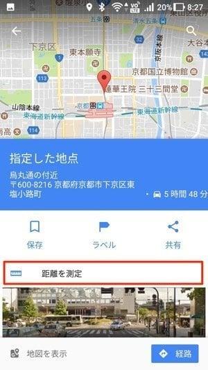 Android版Googleマップ:距離を測定