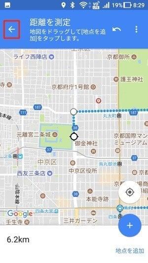 Android版Googleマップ:距離測定機能を終了