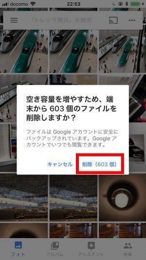 Googleフォト 削除