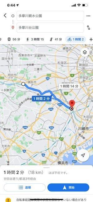 Googleマップ 自転車ルート検索