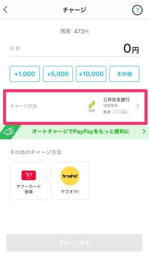 Yahoo!マネーをPayPay残高にチャージ可能に