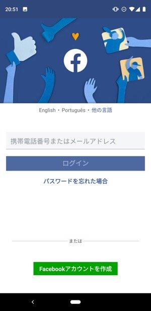 Facebook:ログイン画面