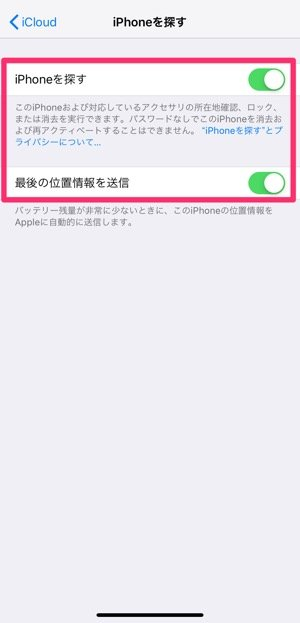 iPhoneを探す 設定方法