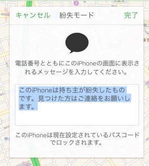 iPhoneを紛失したとき iPhoneを探すの使い方