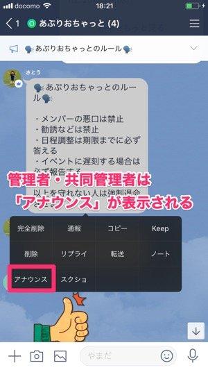 LINEオープンチャット アナウンス機能