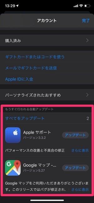iOS 13 アプリのアップデート方法