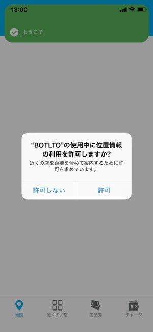BOTLTO 登録手順