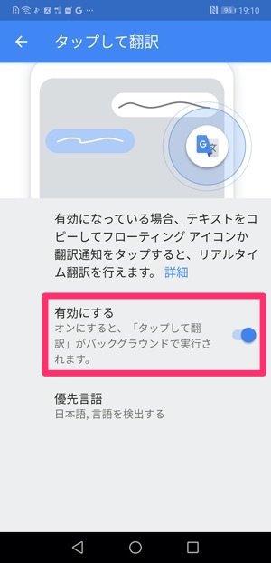Google翻訳 タップして翻訳