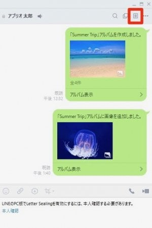 PC版LINE アルバムの一括保存(ダウンロード)