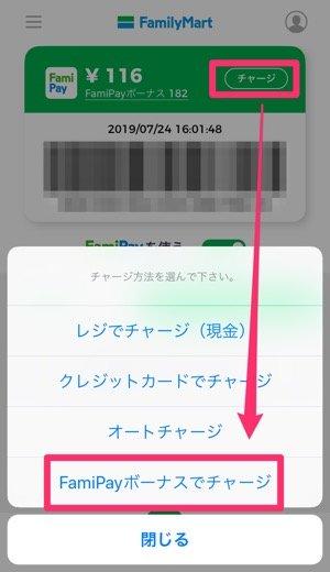 FamiPay チャージする方法