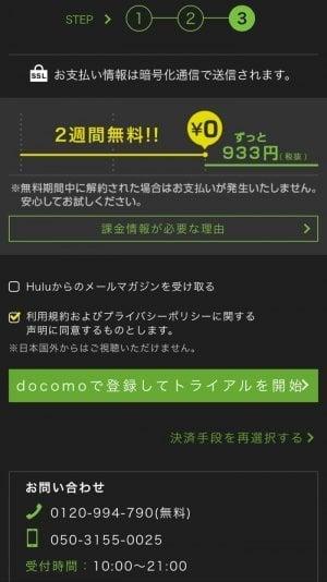 Hulu(フールー)に無料で登録・加入する方法
