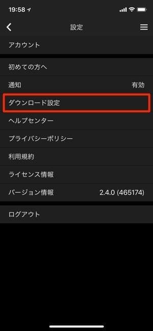 Hulu ダウンロード設定