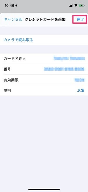 iCloudキーチェーン クレジットカード情報の登録