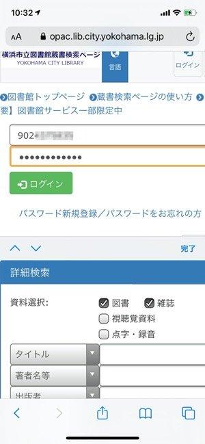 iCloudキーチェーン パスワードの登録