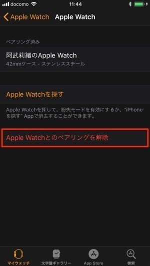 iPhone:Apple Watchとのペアリング解除