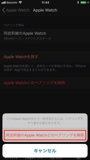 iPhone:Apple Watchとのペアリング解除
