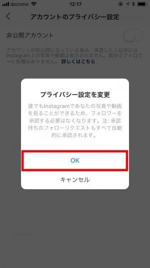 インスタグラム 非公開アカウント 設定 解除