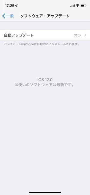iOSの自動アップデート機能