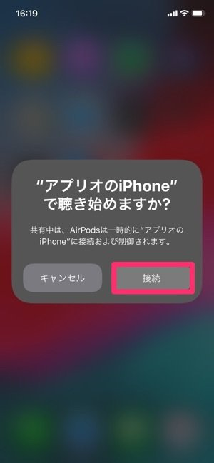 iOS 13 AirPodsを2台ペアリング