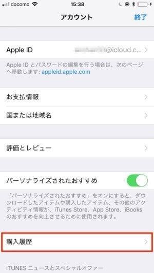 iPhone:App Storeの購入履歴