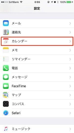 iPhone:標準カレンダーをGoogleカレンダーと同期する