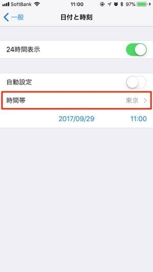 iPhone:日付と時刻