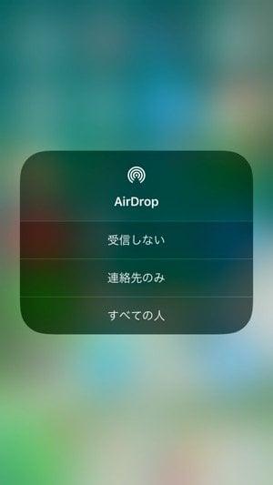 コントロールセンター:AirDrop