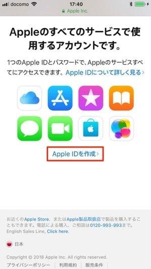 iPhone:Apple IDアカウント管理ページでApple IDを新規作成