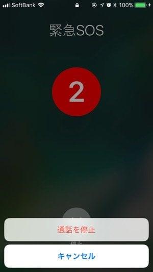 iPhone 7:緊急SOSのカウントダウン