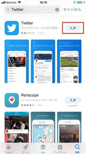 App Store:インストール