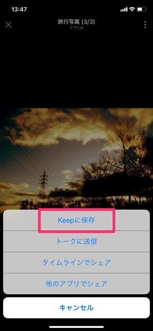 iOS版LINE アップデート アルバムからkeepに直接保存