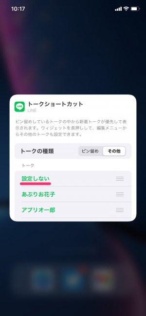 【LINE】iPhoneのウィジェット追加(トークを変更)