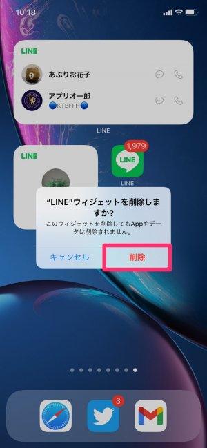【LINE】iPhoneのウィジェット追加(ウィジェット削除)