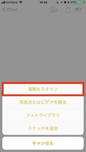 iPhone:メモアプリで書類をスキャン