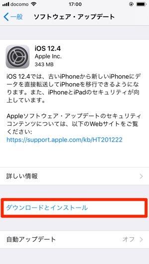 iOSのアップデート