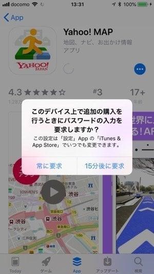 iPhone:App Storeでの購入時にパスワード入力を15分間要求しないように設定できる