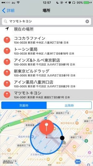 iPhone:リマインダーで場所指定通知