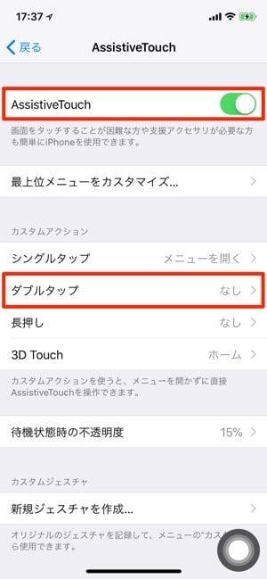 iPhone X:スクリーンショット撮影