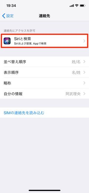 iPhone:Siriと検索